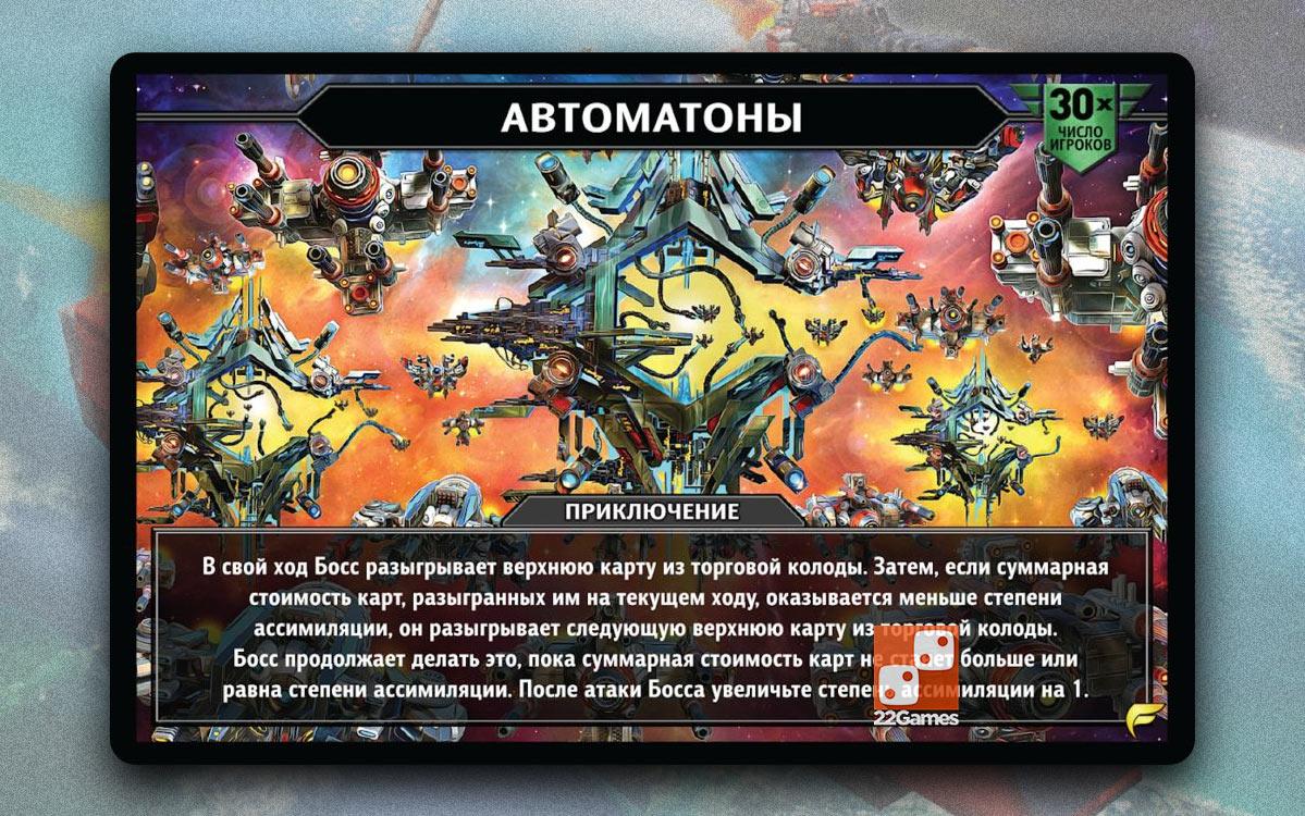Звёздные империи: Фронтир (изд. 2021)