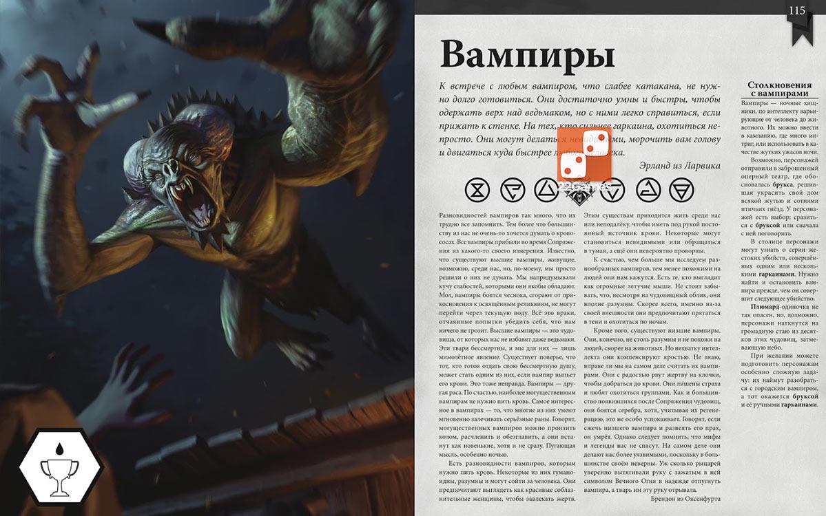 Ведьмак. Настольная ролевая игра: Дневник охотника на чудовищ (доп)