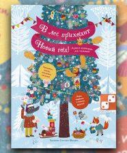 Адвент-календарь для малышей. В лес приходит Новый год!