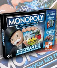 Монополия. Бонусы без границ (с банковскими картами)