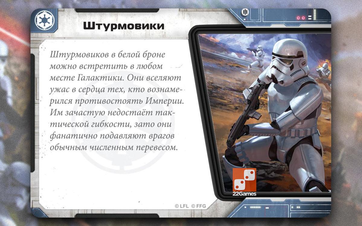 Звездные Войны: Легион