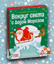 Вокруг света с Дедом Морозом