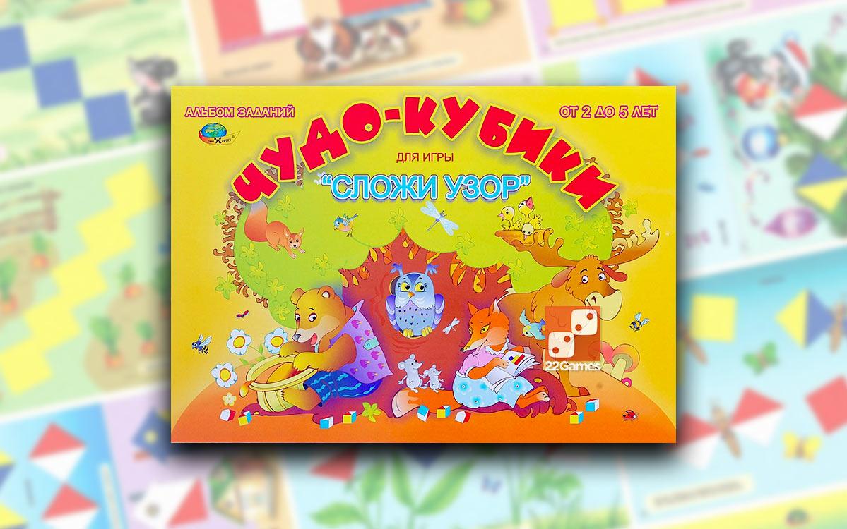 Альбом «Чудо-кубики» к игре «Сложи узор 1» (2-5 лет)