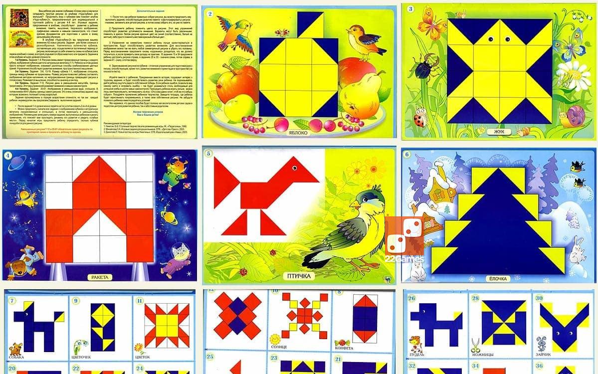 Альбом «Чудо-кубики» к игре «Сложи узор 2» (4-8 лет)