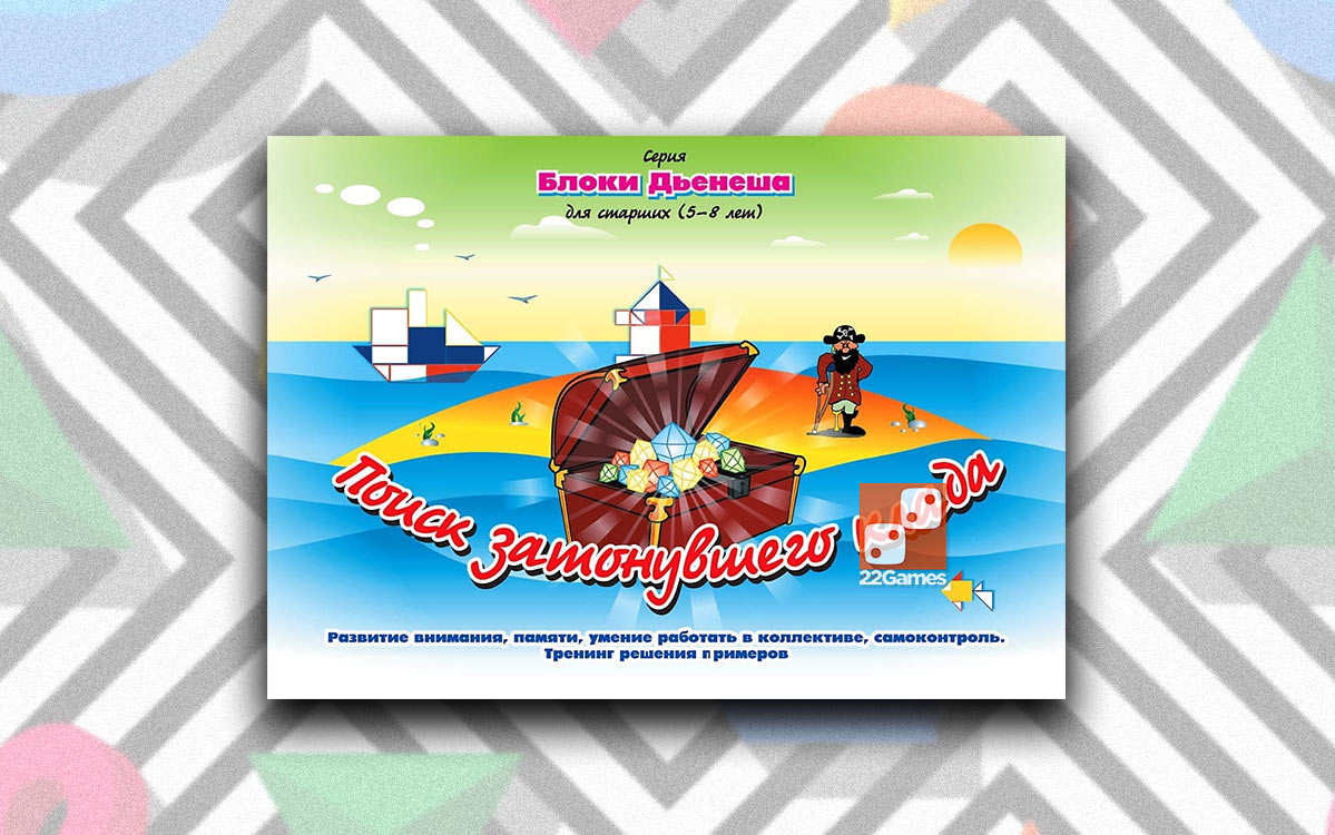 Альбом «Блоки Дьенеша 1. Поиск затонувшего клада» 5-8 лет