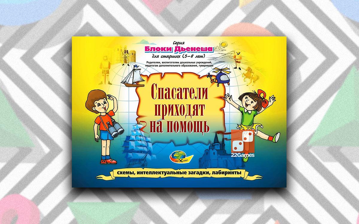Альбом «Блоки Дьенеша 3. Спасатели приходят на помощь» 5-8 лет