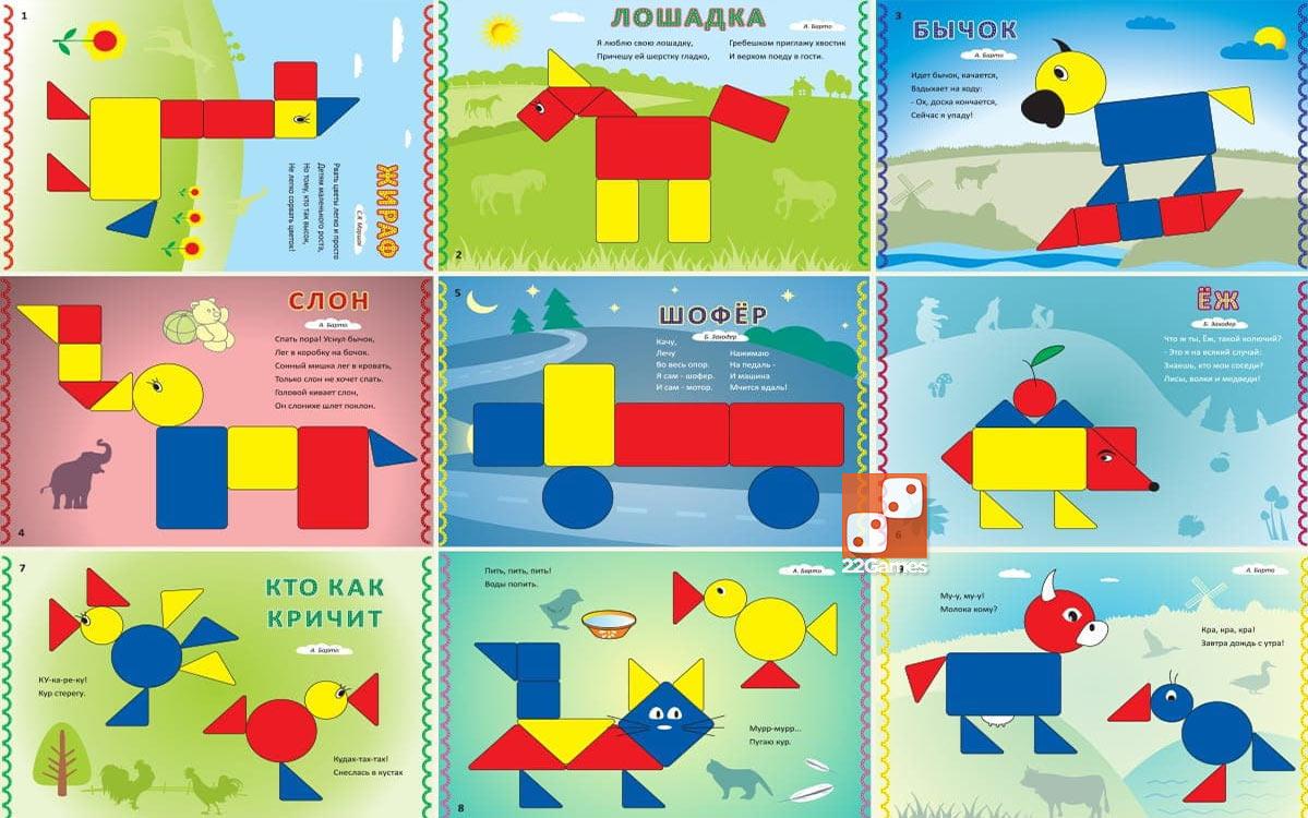 Альбом «Блоки Дьенеша для самых маленьких-2» 2-4 года