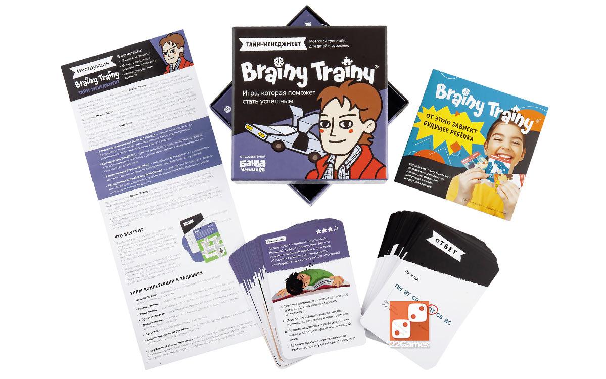 Brainy Trainy «Тайм-менеджмент»